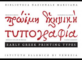 I primi caratteri tipografici greci. Un ripristino digitalizzato